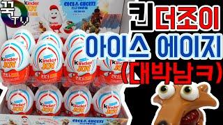 킨더조이 아이스에이지5 한정판 편의점싹쓸이 까기! (대박남ㅋㅋ) kinder joy ice age5 [ 꾹TV ]