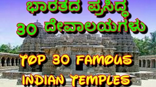 KANNADA GK-54 | ಭಾರತದ ಪ್ರಸಿದ್ಧ ಟಾಪ್ 30 ದೇವಾಲಯಗಳು | Top 30 Famous Temples in India | incredible India