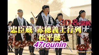3D-2Dの切り替え下記アイコンから!In Hyogo Prefecture Ako of Japan,...