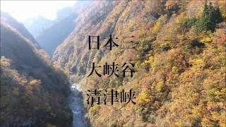 日本三大峡谷「清津峡」/新潟県十日町市
