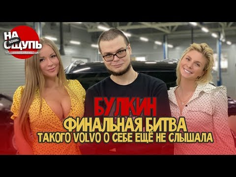 Саня Булкин: третья попытка в «На ощупь»/ Впервые в истории шоу: ведущие не подсказывают герою