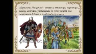 5 Параграф.Англия в ранее Средневековье.