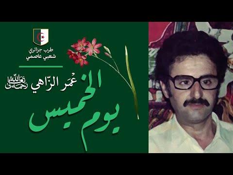 موسيقى جزائرية: عمر الزاهي: يوم الخميس