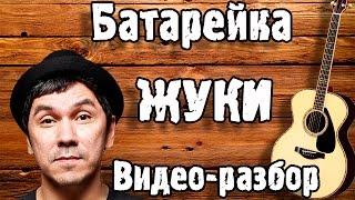 Разбор ЖУКИ - БАТАРЕЙКА (урок на гитаре для начинающих БЕЗ БАРРЭ, как играть песню Батарейка)