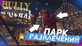 ПАРК РАЗВЛЕЧЕНИЙ! СМАСТЕРИЛ ВЕЛИК! (ПРОХОЖДЕНИЕ BULLY: SCHOLARSHIP EDITION #6)