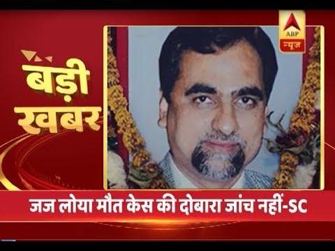 Judge Loya Case में Supreme Court का बड़ा फैसला, मौत की CBI जांच नहीं होगी | ABP News Hindi