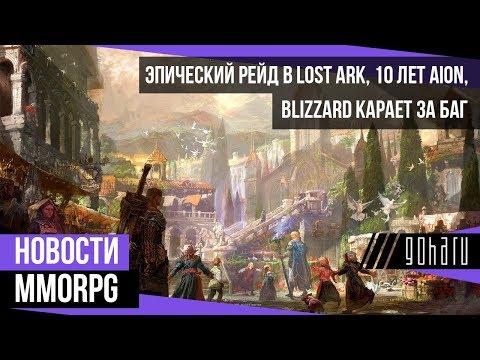 НОВОСТИ MMORPG: эпический рейд в LOST ARK, BLIZZARD карает за баг, 10 лет AION