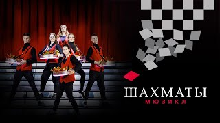 Мюзикл ШАХМАТЫ Продавцы сувениров CHESS Moscow The Merchandisers