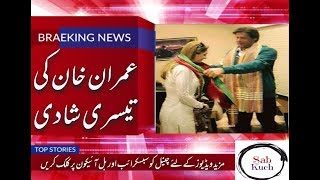 Imran Khan and Ayesha Warsi marriage