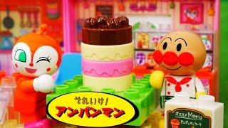 アンパンマンおもちゃアニメ わくわくケーキやさんブロックセット 組み立ててみようブロックラボ 歌 テレビ Anpanman cakes shop thumbnail