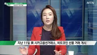[심층토크 사이다] '피의 주말' 보낸 비트코인 가격 급락 배경은? - 박연미, 김대종, 이명재