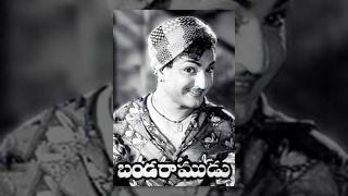 Banda Ramudu Full Length Telugu Movie   NTR, Mahanati Savitri - TeluguOne