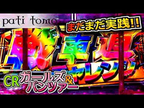 【パチトモ】 CRガールズ&パンツァー -えげつない激アツ!伝統の萌CIも!- 【パチンコ】