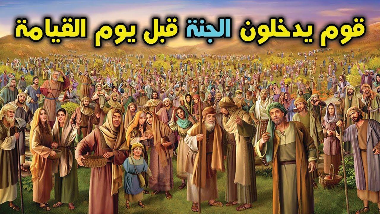 هل تعلم أن هناك قوم يدخلون الجنة قبل يوم القيامة؟ فمن هم؟ ولماذا يدخلون الجنة قبل يوم القيامة؟ وكيف؟