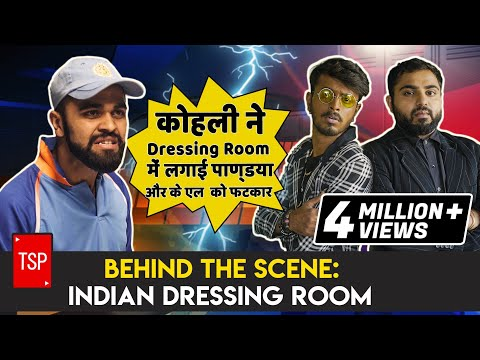 Indian Cricket Dressing Room | TSP's Behind the scene | Ft.Kohli, Pandya and KL Rahul