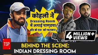 Indian Cricket Dressing Room | TSP\'s Behind the scene | Ft.Kohli, Pandya and KL Rahul