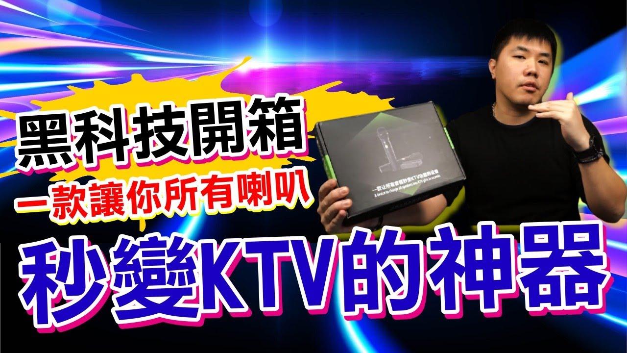 黑科技開箱!一款讓你所有喇叭、音響秒變KTV的神器! 可用於桌機筆電、手機平板、喇叭音響、汽車音響、各種AUX裝置上。