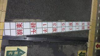 山陽電鉄 人丸前駅