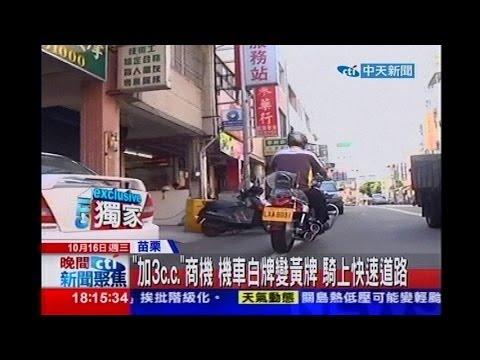中天新聞》「加3c.c.」商機 機車白牌變黃牌 騎上快速道路 - YouTube