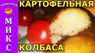Картофельная колбаса 🥔- вкусный и простой рецепт!👍(Potato sausage)