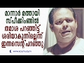 At mannar mathayi speaking sets, innocent was unsatisfied with his comedy   kaumudy tv