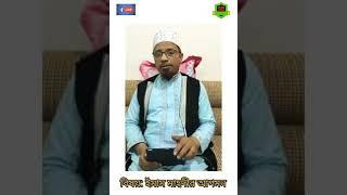ইমাম মাহদীকে নিয়ে যারা সমালোচনা করে তাদের উদ্দেশ্য কিছু কথা | Mufti Kazi Ibrahim 2019