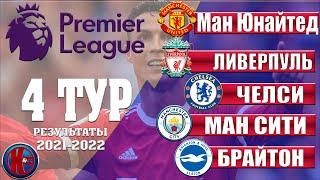 Английская Премьер Лига АПЛ Сезон 21 2022 4 Тур Результаты Дубль Роналду в первой игре за МЮ