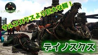 噛みつき破壊力はサルコスクスの数倍!MOD生物「デイノスクス」【Ark: Survival Evolved】【Ragnarok】