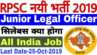 RPSC Junior Legal Officer Recruitment 2019 | RPSC JLO Bharti 2019 | RPSC JLO Vacancy 2019 | RPSC JLO
