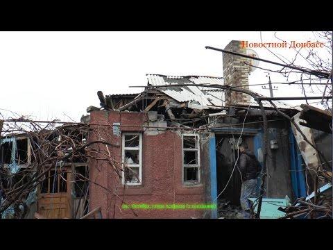 Обстрел Макеевки. 24.03.2016