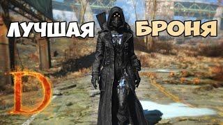 Fallout 4 ЛУЧШАЯ БРОНЯ РЕКОМЕНДУЮМОД
