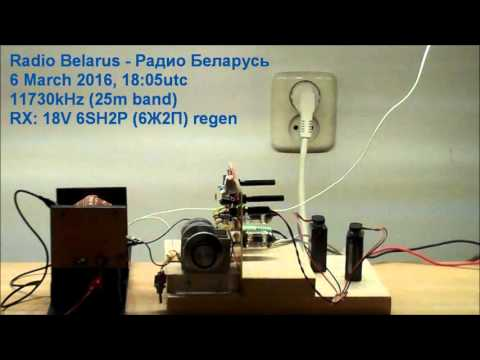6Ж2П 18V regen rx - Radio Belarus 25m