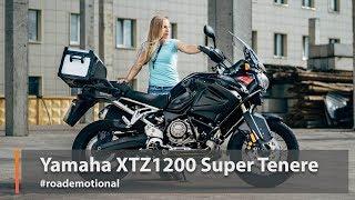 """Yamaha XTZ 1200 Super Tenere (Тест от Ксю) - серия """"дальнобойные мотопроходимцы"""""""