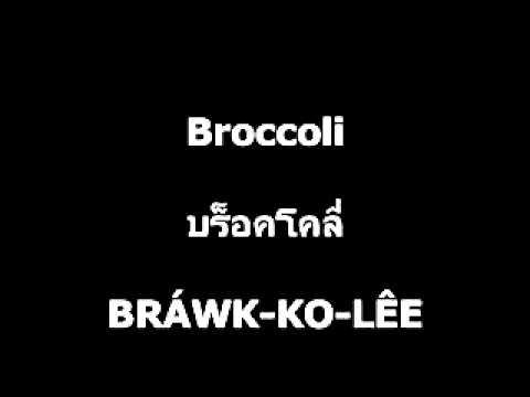 Thai Words for Vegetables 2 – Learn Thai – Langhub.com