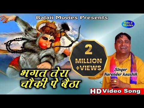 भगत तेरा चौकी पे बैठा || Narender Kaushik || Latest Haryanvi Super Hit Balaji Bhajan