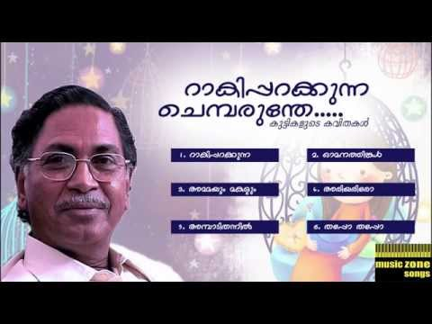 kuttikalude kavithakal v madhusoodanan nair audio jukebox malayalam kavithakal kerala poet poems songs music lyrics writers old new super hit best top   malayalam kavithakal kerala poet poems songs music lyrics writers old new super hit best top