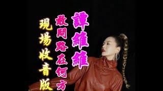 Gambar cover 比电视直播版好听 谭维维《敢问路在何方》【现场收音版】 Tan WeiWei 中英字幕搖滾版  《 Daring to ask  where the road is》