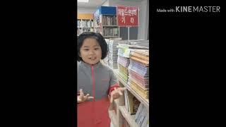 개똥이네 방문 브이로그 #어린이책 중고서점 #대방동