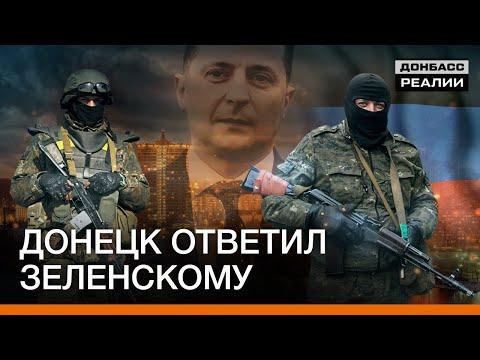 Донецк ответил на предложение Зеленского | Донбасc Реалии