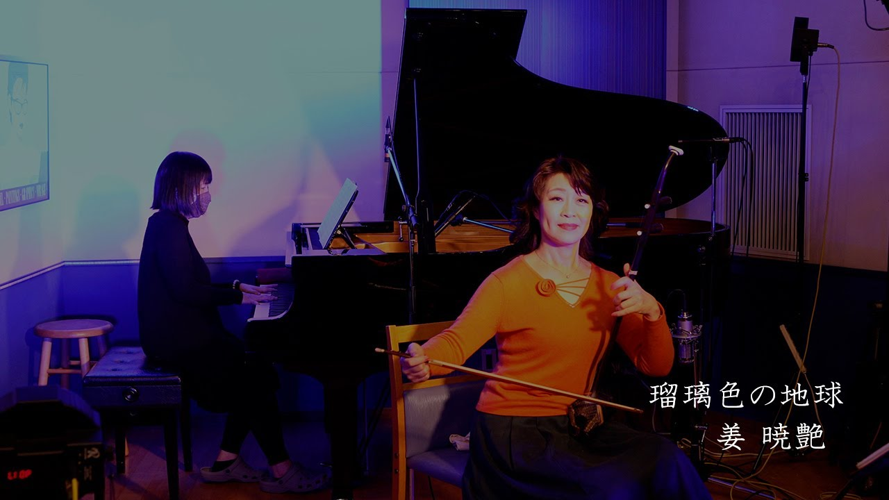 「瑠璃色の地球」二胡 姜暁艶 4K @二胡 姜暁艶 jiang xiaoyan