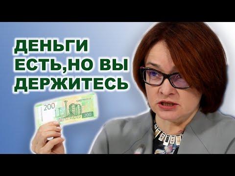 Банк России снизил ставку, что будет с депозитами вкладчиков?