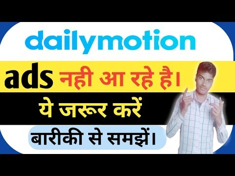Dailymotion ads not showing | Dailymotion par ads nhi aa rha | Dailymotion