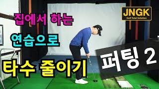 """JNGK 골프레슨 """"퍼팅2: 집에서 하는 연습으로 타수…"""
