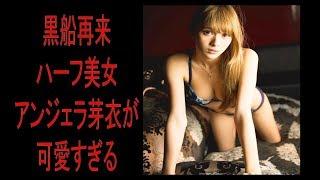 BEAUTY Japanese - Angela 芽衣