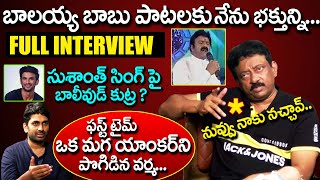 RGV Latest Interview With Sandeep || Ram Gopal Varma Exclusive Interview || Eagle Media Works