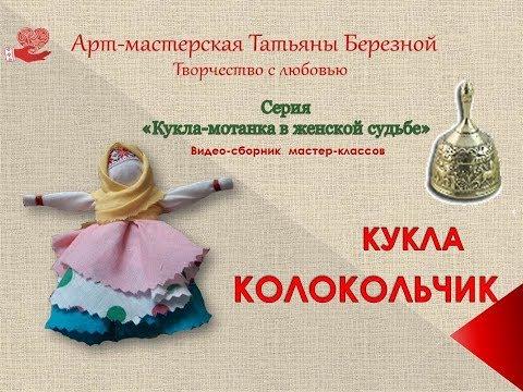 """Мастер-класс """"Кукла-мотанка КОЛОКОЛЬЧИК"""""""