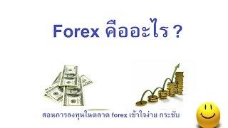 forex คืออะไร? เข้าใจง่าย