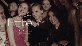 齊藤工監督作品 『Embellir』  デザイナー芦田多恵 ドキュメンタリー