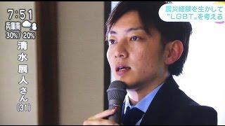 【NHK】清水展人 震災 LGBT 性同一性障害→性別違和 女→男 ドキュメント講演 研修 講師 ftm