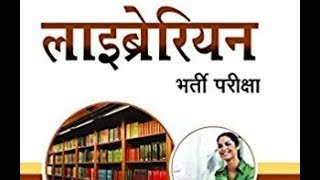 librarian exam questions and answers in hindi 2019 - RSMSB Librarian Question paper